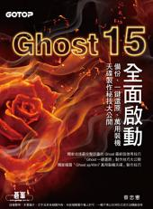 Ghost 15全面啟動--備份、一鍵還原、萬用裝機天碟製作秘技大公開 (電子書)
