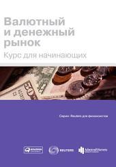 Валютный и денежный рынок: Курс для начинающих
