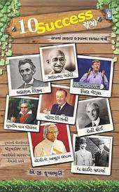 10 Success Sutro - Gujarati eBook