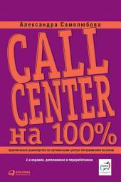 Call Center на 100%: Практическое руководство по организации Центра обслуживания вызовов