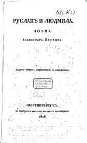 Руслан и Люмила: поэма