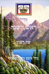 The Breslov Machzor Rosh Hashanah.
