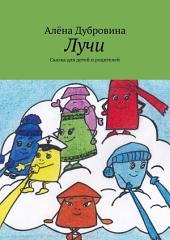 Лучи. Сказка для детей и родителей