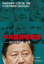 《中共版秘密報告》: 習近平男兒夢:救黨