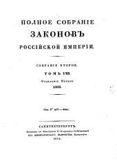 Полное собрание законов Российской империи: собрание второе. 1833, Том 8
