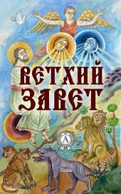 Ветхий Завет (С иллюстрациями)