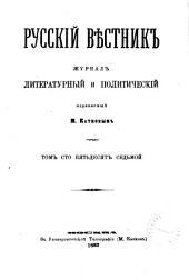 Русскій вѣстник: Том 157,Часть 1