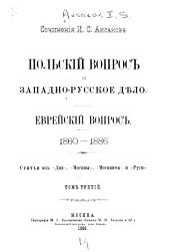 Сочинения, 1860-1886: Том 3