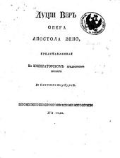 Луціи Веръ. Опера ... представленная на Императорскомъ Придворномъ Театрѣ..