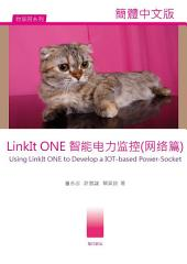 LinkIt ONE 智能电力监控(网络篇): Using LinkIt ONE to Develop an IOT-based Power-Socket