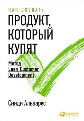 Как создать продукт, который купят: Метод Lean Customer Development
