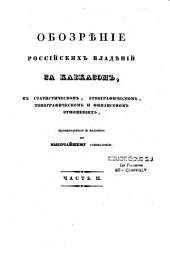 Obozrěnìe rossijskih vladěnij za Kavkazom'' v'' statističeskom, etnografičeskom, topografičeskom i finansovom'' otnošeniâh''