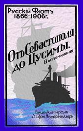 От Севастополя до Цусимы: Воспоминания. Русский флот за время с 1866 по 1906 гг.