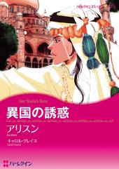 ドラマティック・バースデーロマンスセット vol.2: ハーレクインコミックス