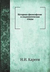 Историко-философские и социологические этюды