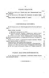 Журнал Министерства народнаго просвѣщения: Том 237