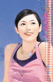 魅惑情人~藏起來的情人之二: 禾馬文化甜蜜口袋系列302