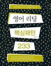 영어 리딩 핵심패턴 233: 233개 패턴으로 빠르고 정확하게 읽는다!