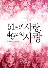 [세트] 51%의 사랑, 49%의 사랑 (전2권/완결)