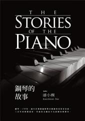 鋼琴的故事