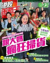 港股策略王: Issue16 跟大媽瘋狂掃貨