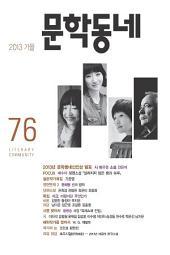 계간 문학동네 2013년 가을호 통권 76호