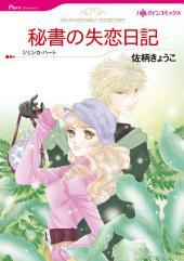 秘書の失恋日記: ハーレクインコミックス