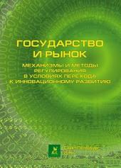 Государство и рынок: механизмы и методы регулирования в условиях перехода к инновационному развитию