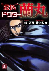 殺医ドクター蘭丸(8)