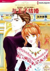 与王子结婚--世纪婚礼‧爱丁堡王国篇II: Harlequin Comics