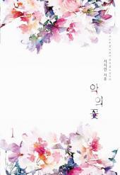 악의 꽃 1