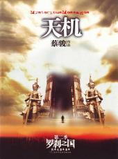 蔡骏悬疑小说:天机2:罗刹之国