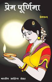 प्रेम पूर्णिमा (Hindi Sahitya): Prem Purnima(Hindi Stories)
