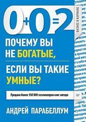 0+0=2 Почему вы не богатые, если вы такие умные?