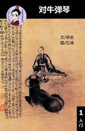对牛弹琴-汉语阅读理解 Level 1 , 有声朗读本: 汉英双语