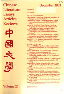 Chinese Literature  Essays  Articles  Reviews PDF