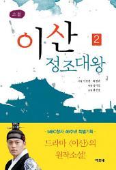 이산 정조대왕 2
