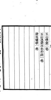 Du hua zhai cong shu: 第 13 卷