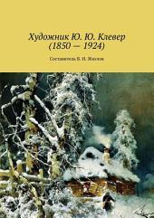 Художник Ю. Ю. Клевер (1850 – 1924)
