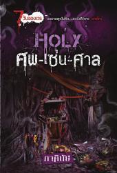 Holy ศพ-เซ่น-ศาล