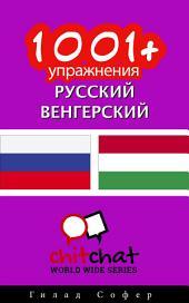 1001+ упражнения Pусский - венгерский