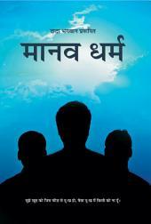 Manav Dharma (Hindi)