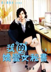 我的嬌蠻女秘書(五): 錯上總裁床