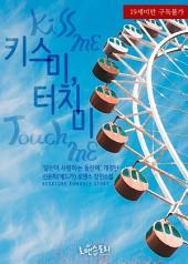 [세트] 키스 미, 터치 미 (Kiss Me, Touch Me) ('당신이 사랑하는 동안에' 개정판) (전2권/완결)