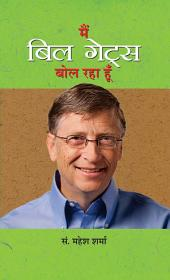 Main Bill Gates Bol Raha Hoon