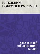 H. Телешов. Повести и рассказы