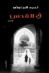 فى القدس