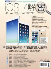 iOS 7解密: iPhone 5s/iPad 200+招