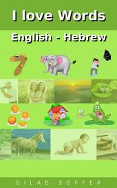 I love Words English - Hebrew