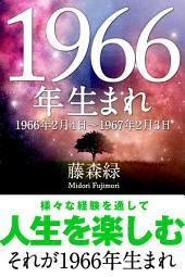 1966年(2月4日〜1967年2月3日)生まれの人の運勢